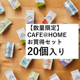CAFE@HOME お買い得アウトレットセット<20個入り>